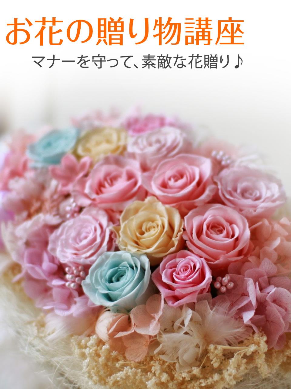 花屋-フラワーギフト-インターネット宅配花屋さん花RiRo-お花の贈り物講座