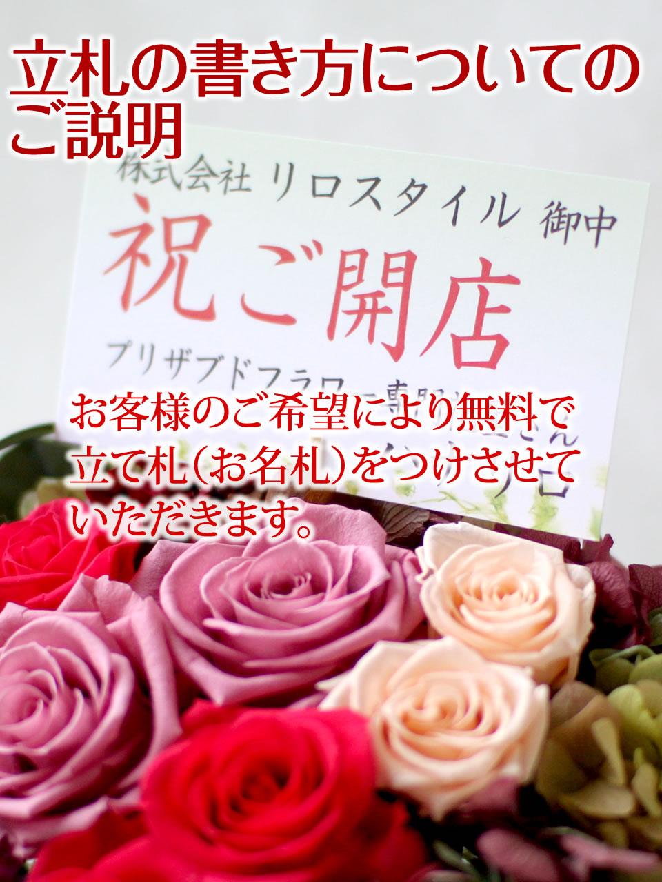 花屋-フラワーギフト-インターネット宅配花屋さん花RiRo-立札の書き方について