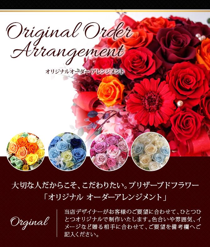 アレンジ「オリジナルオーダー」-プリザーブドフラワーギフト-花屋-フラワーギフト-インターネット宅配花屋さん花RiRo