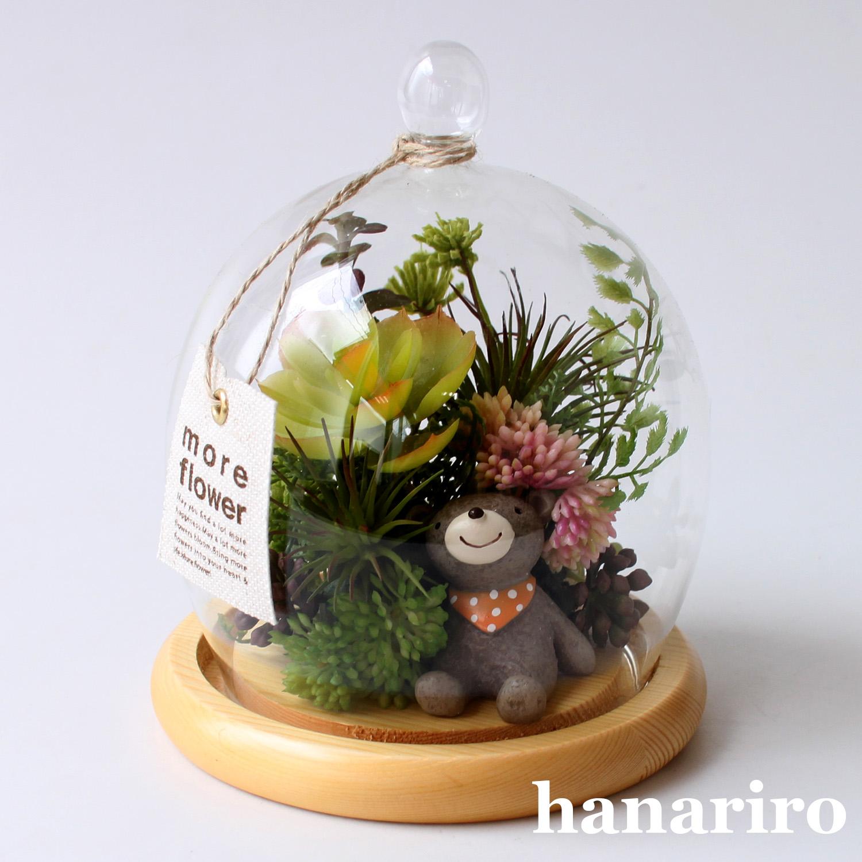 アレンジ「森のドーム(クマ)」/アートフラワー