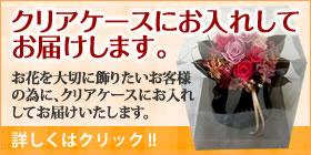 クリアケースについて-花屋-フラワーギフト-インターネット宅配花屋さん花RiRo