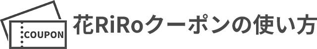花RiRoクーポンの使い方-花屋-フラワーギフト-インターネット宅配花屋さん花RiRo