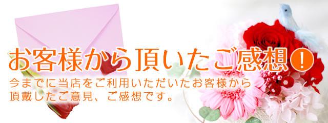 花屋-フラワーギフト-インターネット宅配花屋さん花RiRoのお客様の声