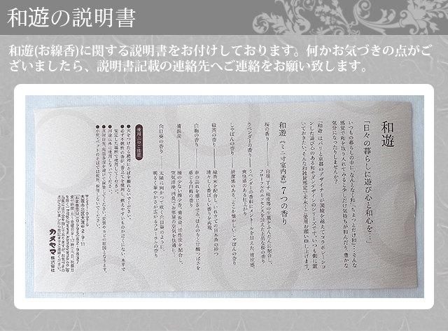アレンジ「和遊(お線香)」/プリザーブドフラワーギフト