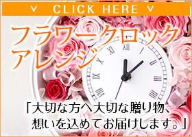 時計型フラワーギフト-花屋-フラワーギフト-インターネット宅配花屋さん花RiRo