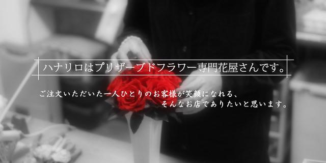 花RiRoについて