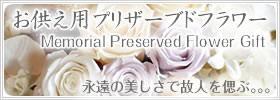 お供えのフラワーギフト-花屋-フラワーギフト-インターネット宅配花屋さん花RiRo