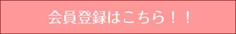花屋-フラワーギフト-インターネット宅配花屋さん花RiRo-新規会員登録