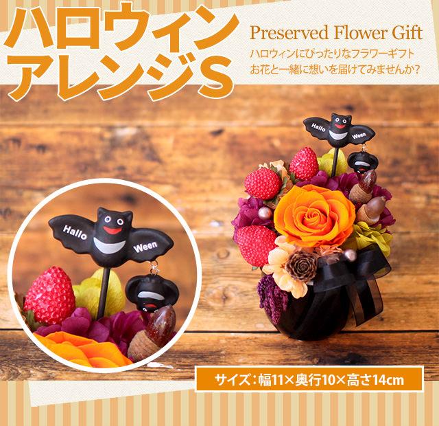 アレンジ「ハロウィンアレンジS」-プリザーブドフラワーギフト-花屋-フラワーギフト-インターネット宅配花屋さん花RiRo