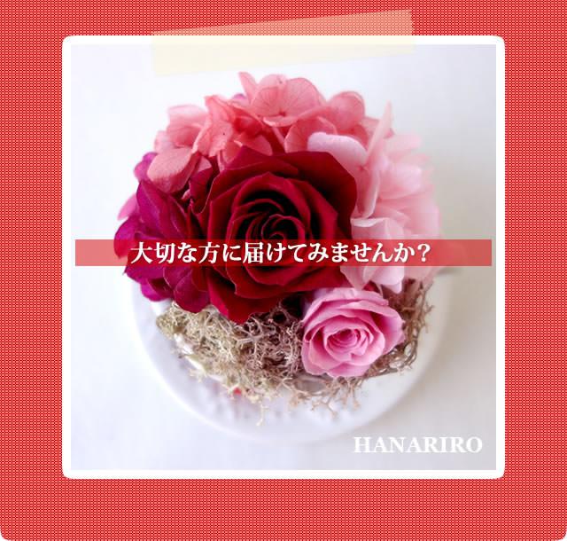 アレンジ「ベリーカフェ(ピンク)」/プリザーブドフラワーギフト