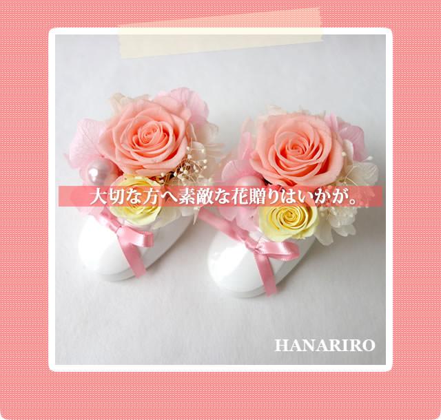 アレンジ「ベビーシュー(ピンク)」/プリザーブドフラワーギフト