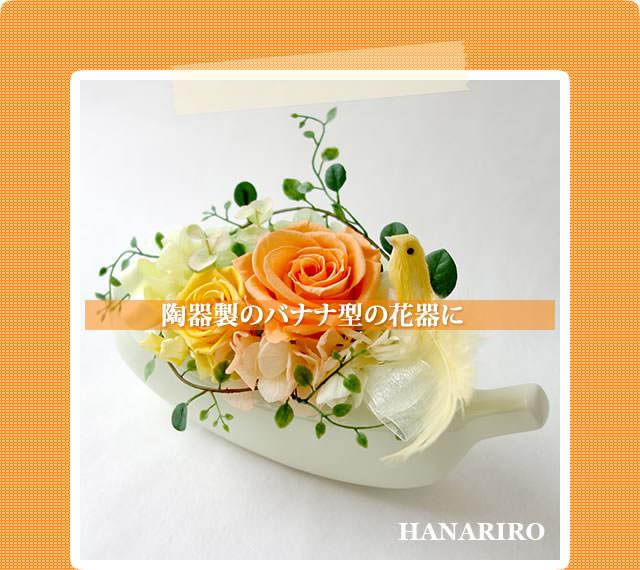 アレンジ「バナナアレンジ(黄色オレンジ)」/プリザーブドフラワーギフト