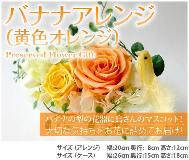 アレンジ「バナナアレンジ(黄色オレンジ)」-プリザーブドフラワーギフト-花屋-フラワーギフト-インターネット宅配花屋さん花RiRo