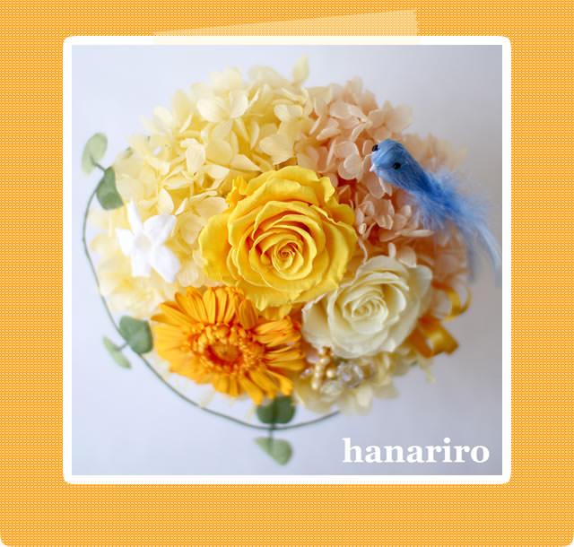 アレンジ「幸せの青い鳥(黄色オレンジL)」/プリザーブドフラワーギフト
