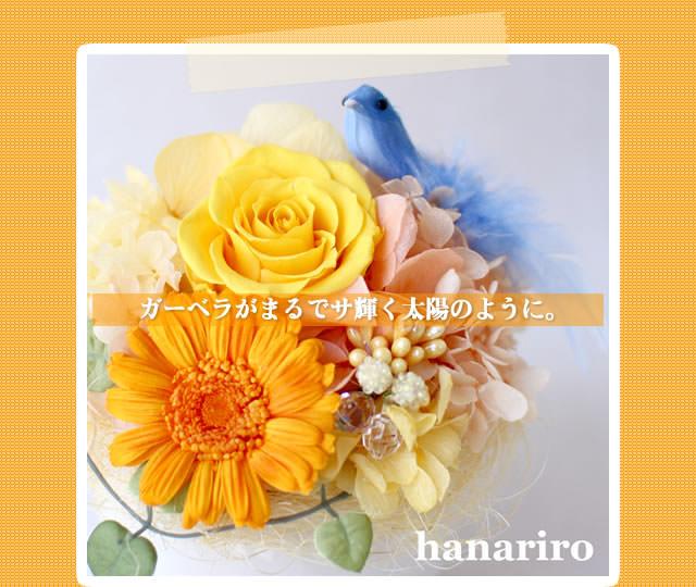 アレンジ「幸せの青い鳥(黄色オレンジS)」/プリザーブドフラワーギフト