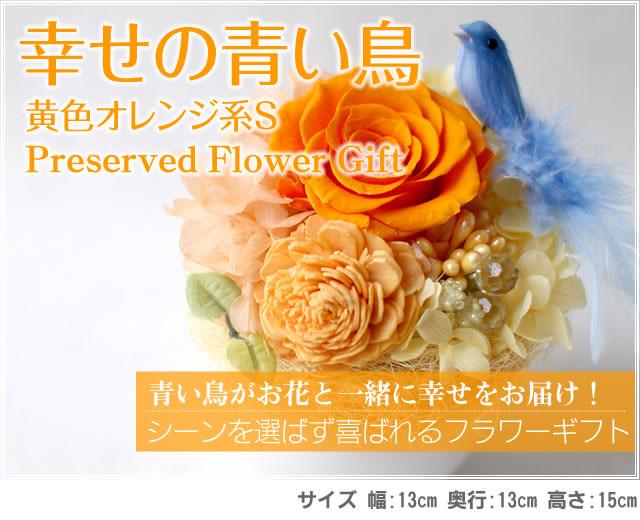 アレンジ「幸せの青い鳥(黄色オレンジS)」-プリザーブドフラワーギフト-花屋-フラワーギフト-インターネット宅配花屋さん花RiRo