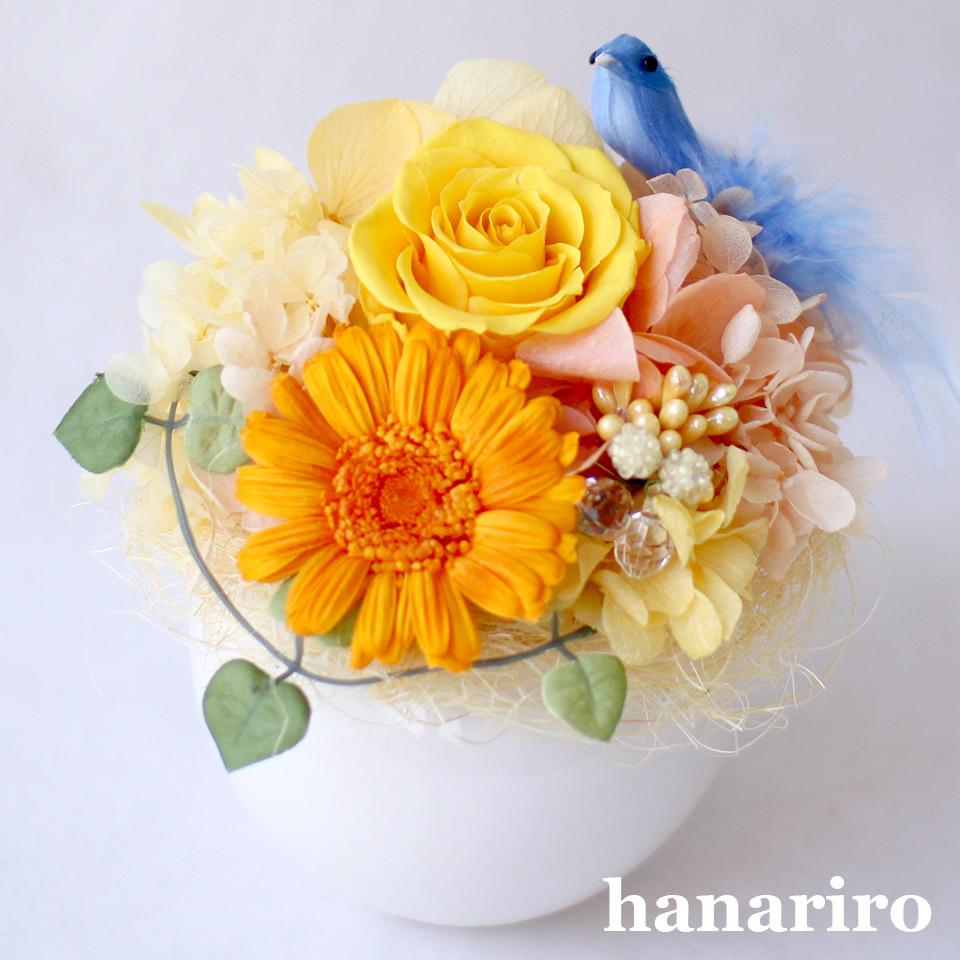 アレンジ「しあわせの青い鳥(黄色オレンジS)」