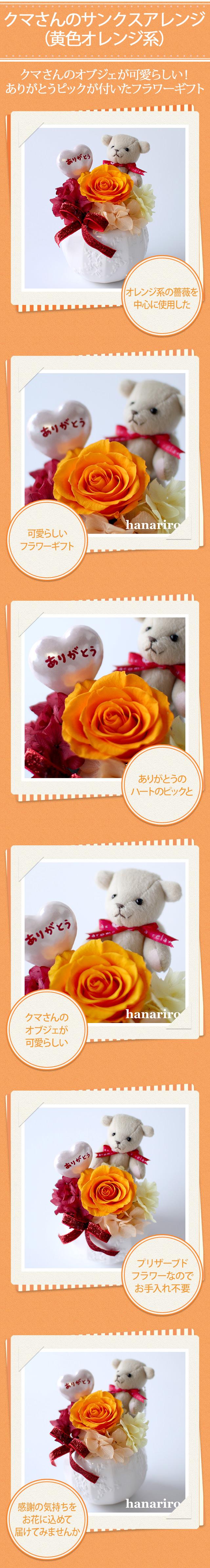 アレンジ「クマさんのサンクスアレンジ(黄色オレンジ系)」/プリザーブドフラワーギフト