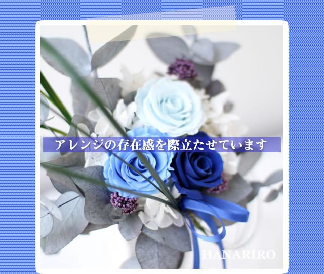 アレンジ「ブルースカイ」/プリザーブドフラワーギフト