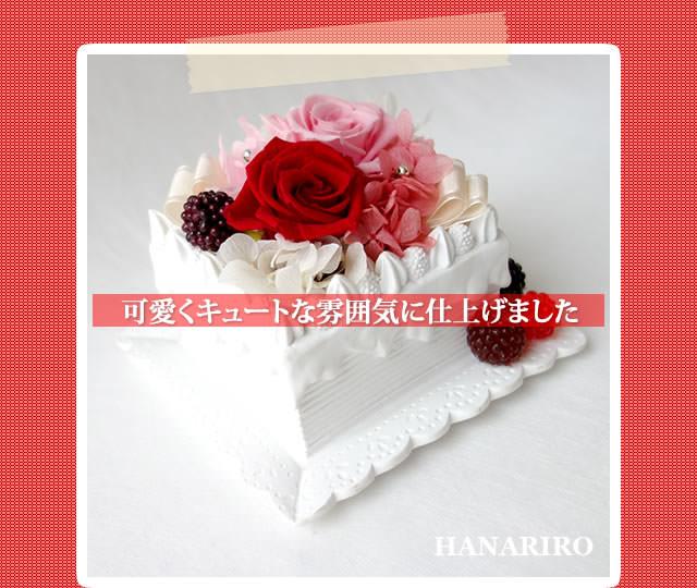 アレンジ「ケーキアレンジ(赤ピンク)」/プリザーブドフラワーギフト