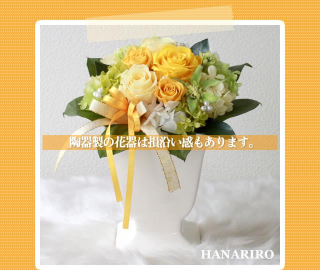 アレンジ「カナリア」/プリザーブドフラワーギフト