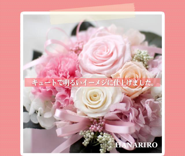 アレンジ「キューティ(ピンク)」/プリザーブドフラワーギフト