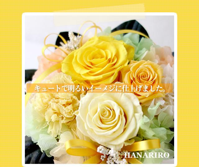 アレンジ「キューティ(イエロー)」/プリザーブドフラワーギフト