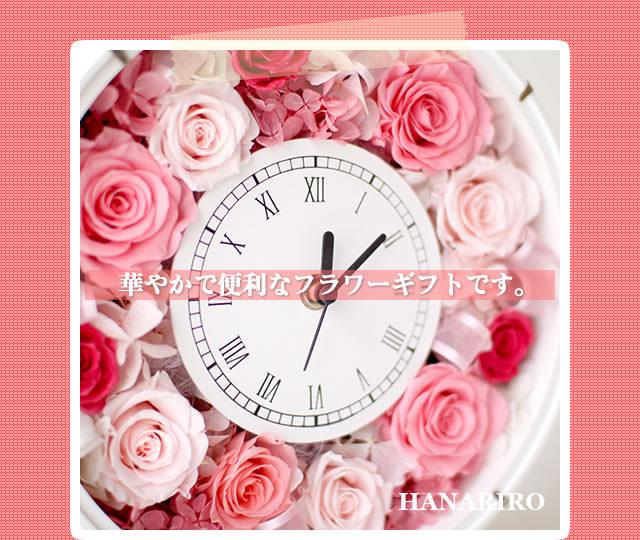 アレンジ「フラワークロック(ピンク)」/プリザーブドフラワーギフト