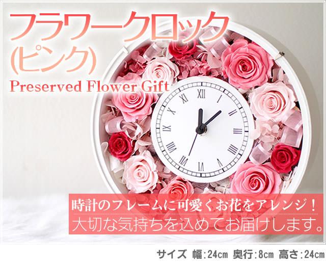アレンジ「フラワークロック(ピンク)」-プリザーブドフラワーギフト-花屋-フラワーギフト-インターネット宅配花屋さん花RiRo