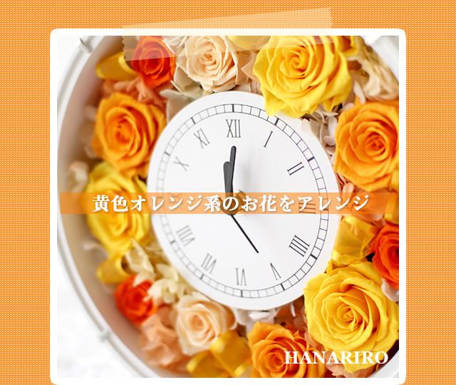 アレンジ「フラワークロック(黄色オレンジ)」/プリザーブドフラワーギフト