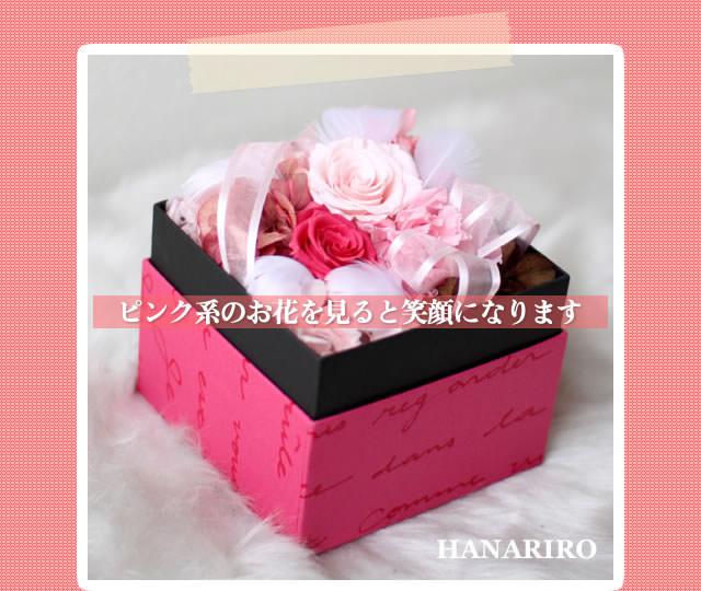 アレンジ「ファンシーBOX(ピンク)」/プリザーブドフラワーギフト