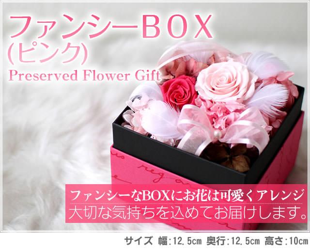 アレンジ「ファンシーBOX(ピンク)」-プリザーブドフラワーギフト-花屋-フラワーギフト-インターネット宅配花屋さん花RiRo