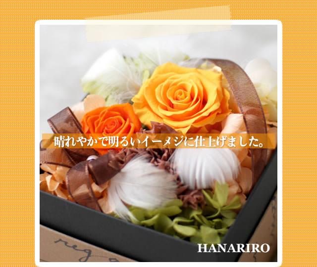 アレンジ「ファンシーBOX(黄色オレンジ)」/プリザーブドフラワーギフト