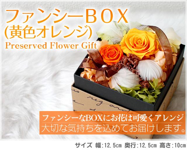 アレンジ「ファンシーBOX(黄色オレンジ)」-プリザーブドフラワーギフト-花屋-フラワーギフト-インターネット宅配花屋さん花RiRo