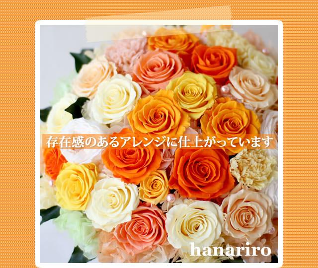 アレンジ「フレアオレンジ」/プリザーブドフラワーギフト
