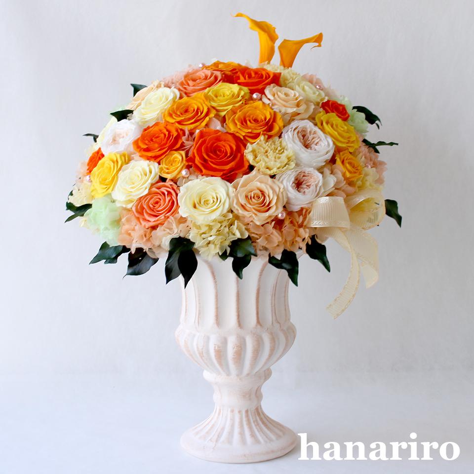 アレンジ「フレアオレンジ」
