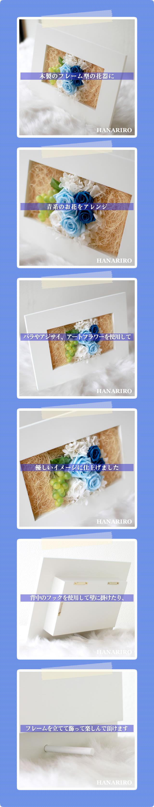 アレンジ「フレームアレンジ(ブルー)」/プリザーブドフラワーギフト
