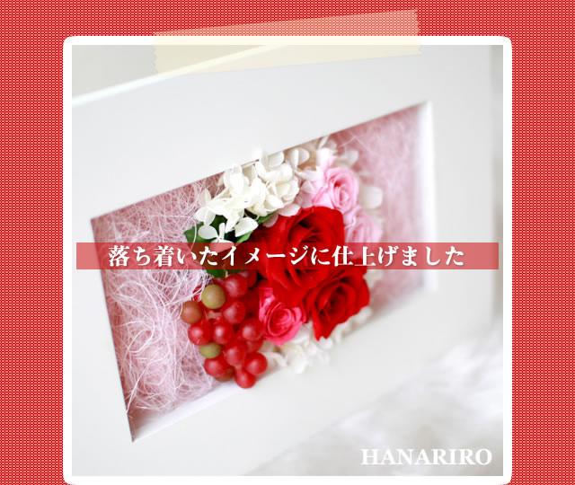 アレンジ「フレームアレンジ(赤ピンク)」/プリザーブドフラワーギフト