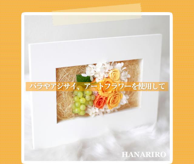 アレンジ「フレームアレンジ(黄色オレンジ)」/プリザーブドフラワーギフト