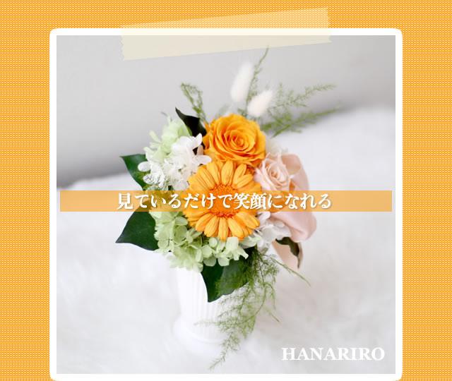 アレンジ「フレッシュオレンジ」/プリザーブドフラワーギフト