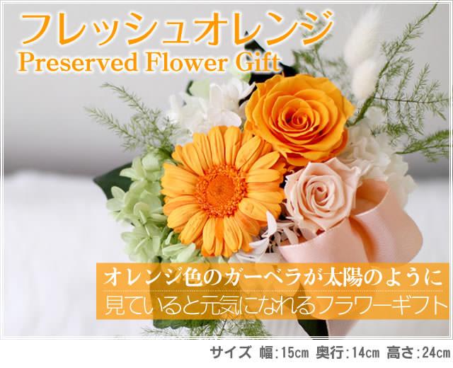 アレンジ「フレッシュオレンジ」-プリザーブドフラワーギフト-花屋-フラワーギフト-インターネット宅配花屋さん花RiRo