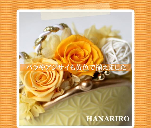 アレンジ「幸せの黄色いガマグチ」/プリザーブドフラワーギフト