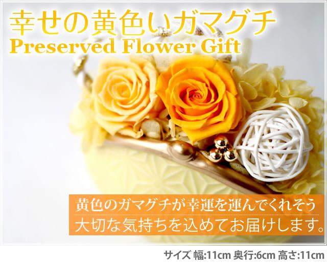アレンジ「幸せの黄色いガマグチ」-プリザーブドフラワーギフト-花屋-フラワーギフト-インターネット宅配花屋さん花RiRo