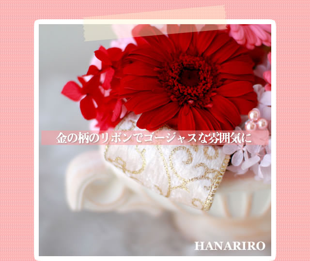 アレンジ「ガーベラ・ガーベラ(ピンク)」/プリザーブドフラワーギフト
