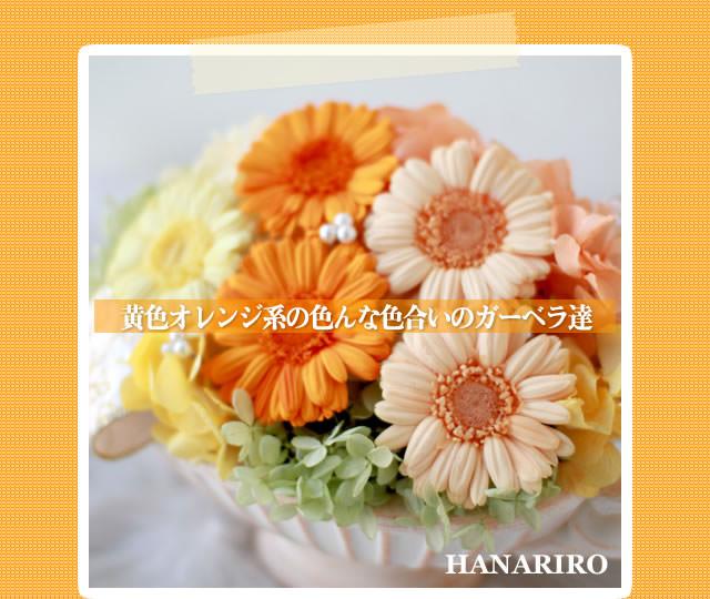 アレンジ「ガーベラ・ガーベラ(黄色オレンジ)」/プリザーブドフラワーギフト