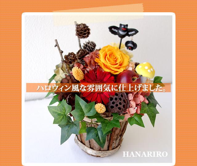 アレンジ「コウモリさんのピックアレンジ」/プリザーブドフラワーギフト