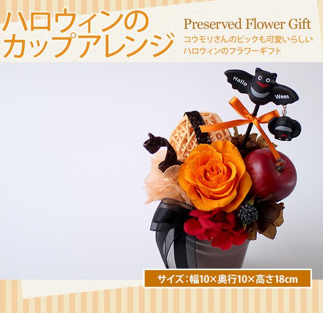 アレンジ「ハロウィンのカップアレンジ」-プリザーブドフラワーギフト-花屋-フラワーギフト-インターネット宅配花屋さん花RiRo