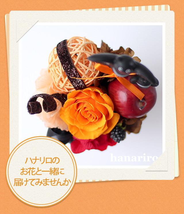 アレンジ「ハロウィンのカップアレンジ」/プリザーブドフラワーギフト