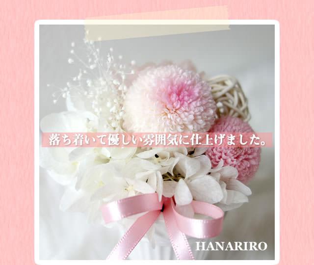 アレンジ「はなこころ(ピンク)」/プリザーブドフラワーギフト