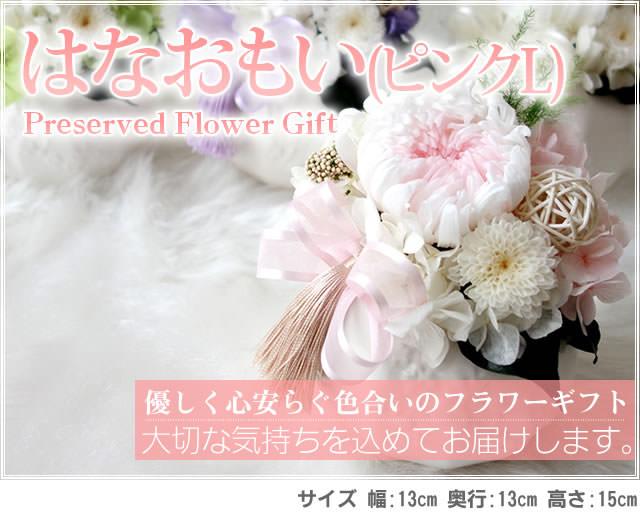 アレンジ「はなおもい(ピンクL)」-プリザーブドフラワーギフト-花屋-フラワーギフト-インターネット宅配花屋さん花RiRo